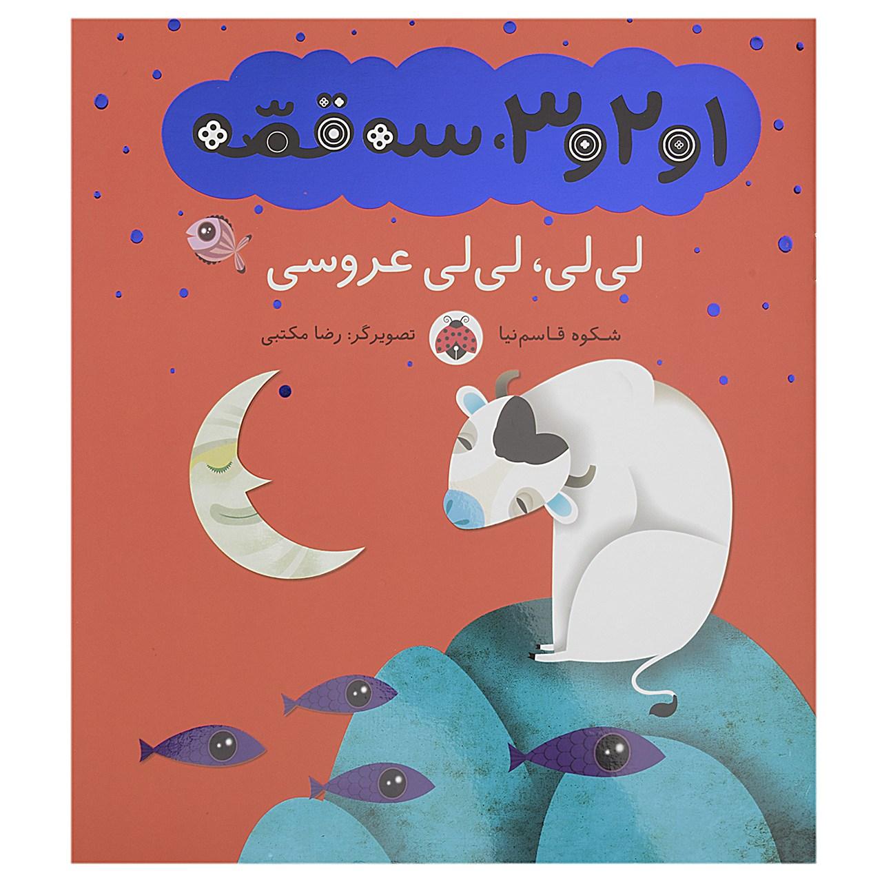 کتاب 1و2و3 سه قصه لی لی، لی لی عروسی اثر شکوه قاسم نیا