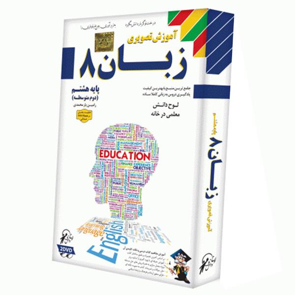 آموزش تصویری زبان 8 نشر لوح دانش