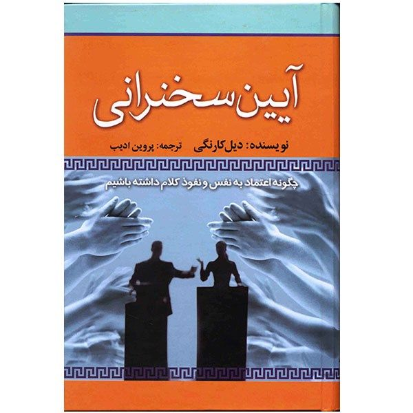 کتاب آیین سخنرانی، چگونه اعتماد به نفس و نفوذ کلام داشته باشیم اثر دیل کارنگی