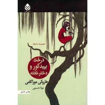 کتاب درخت بید کور و دختر خفته اثر هاروکی موراکامی
