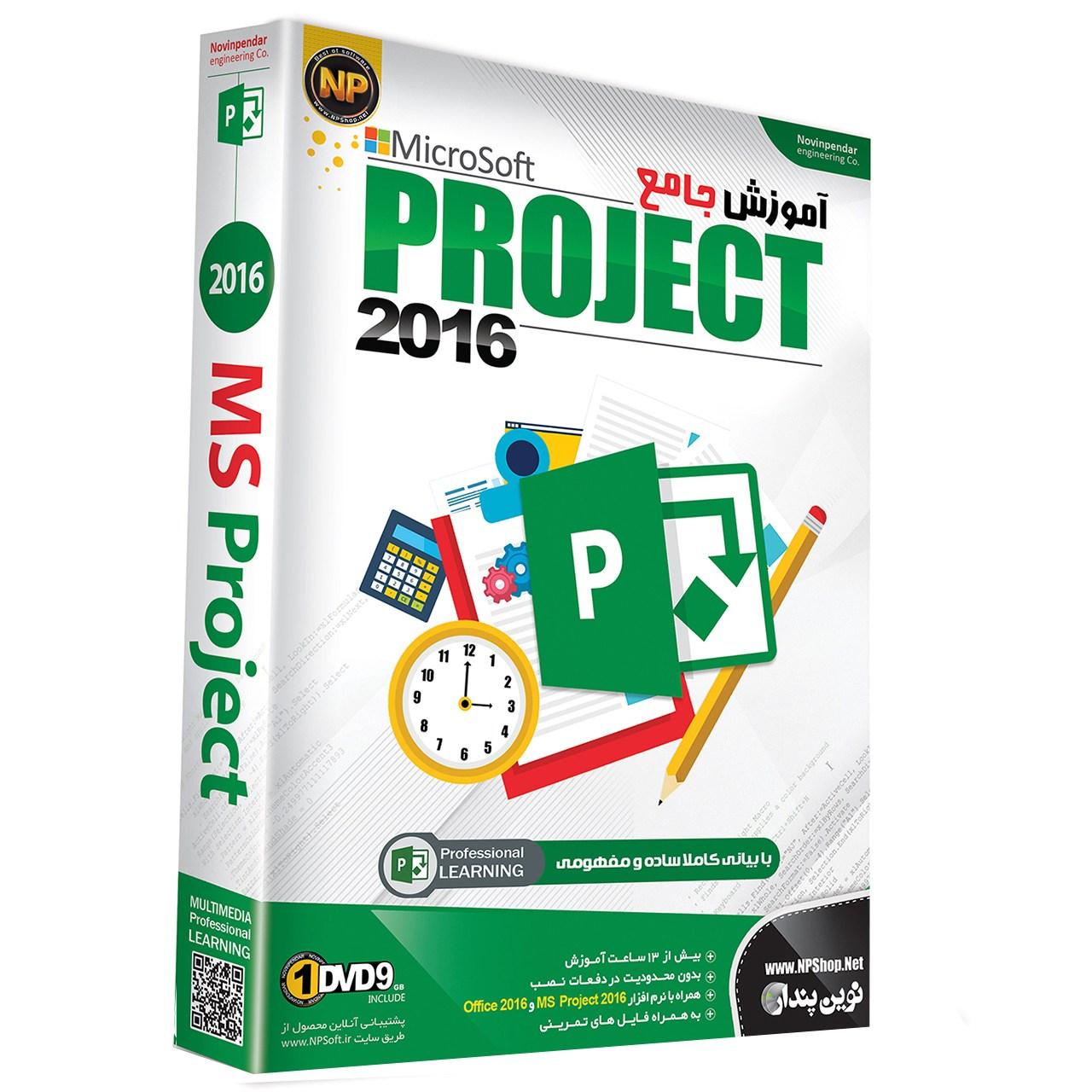 نرم افزار آموزش جامع Microsoft Project 2016 نشر نوین پندار