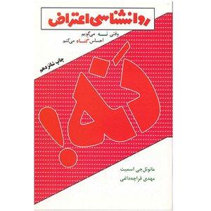 کتاب روانشناسی اعتراض اثر مانوئل جی اسمیت