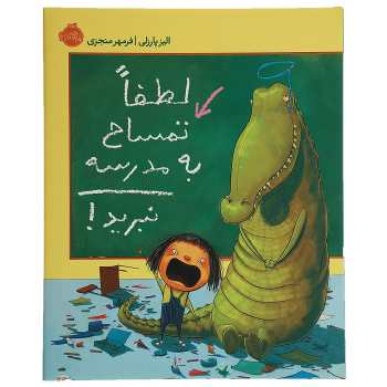 کتاب لطفا تمساح به مدرسه نبرید اثر الیز پارزلی