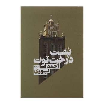 کتاب پشت درخت توت اثر احمد پوری