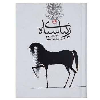 کتاب زیبای سیاه اثر آنا سول