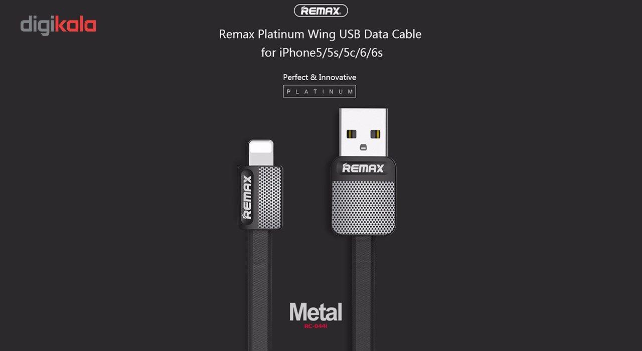 کابل تبدیل USB به لایتنینگ ریمکس مدل 044i به طول 1متر main 1 9