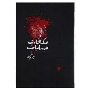 کتاب مکافات جنایات اثر ناصر بیگدلی