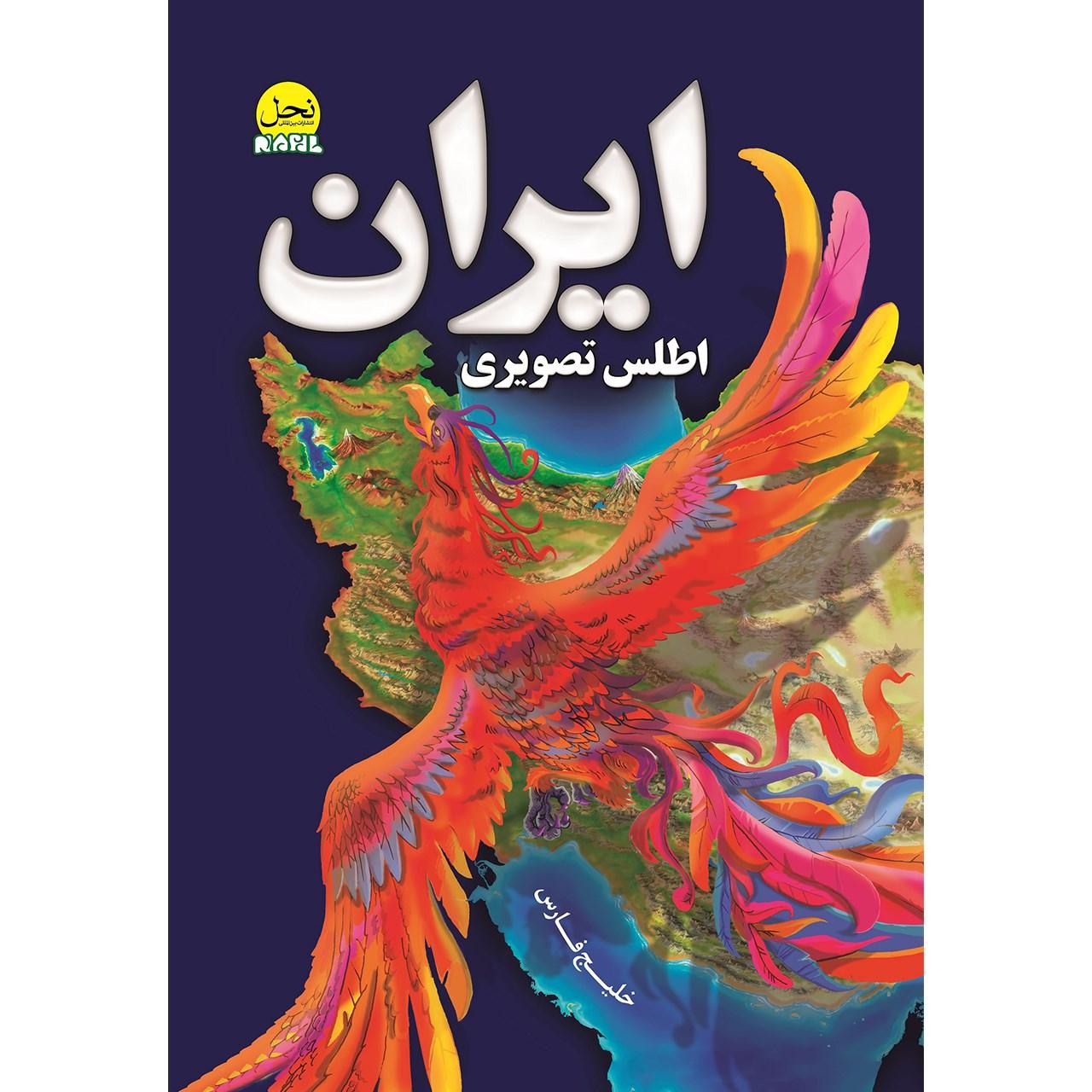 کتاب چاپی,کتاب چاپی نحل