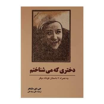 کتاب دختری که می شناختم اثر جی دی سلینجر