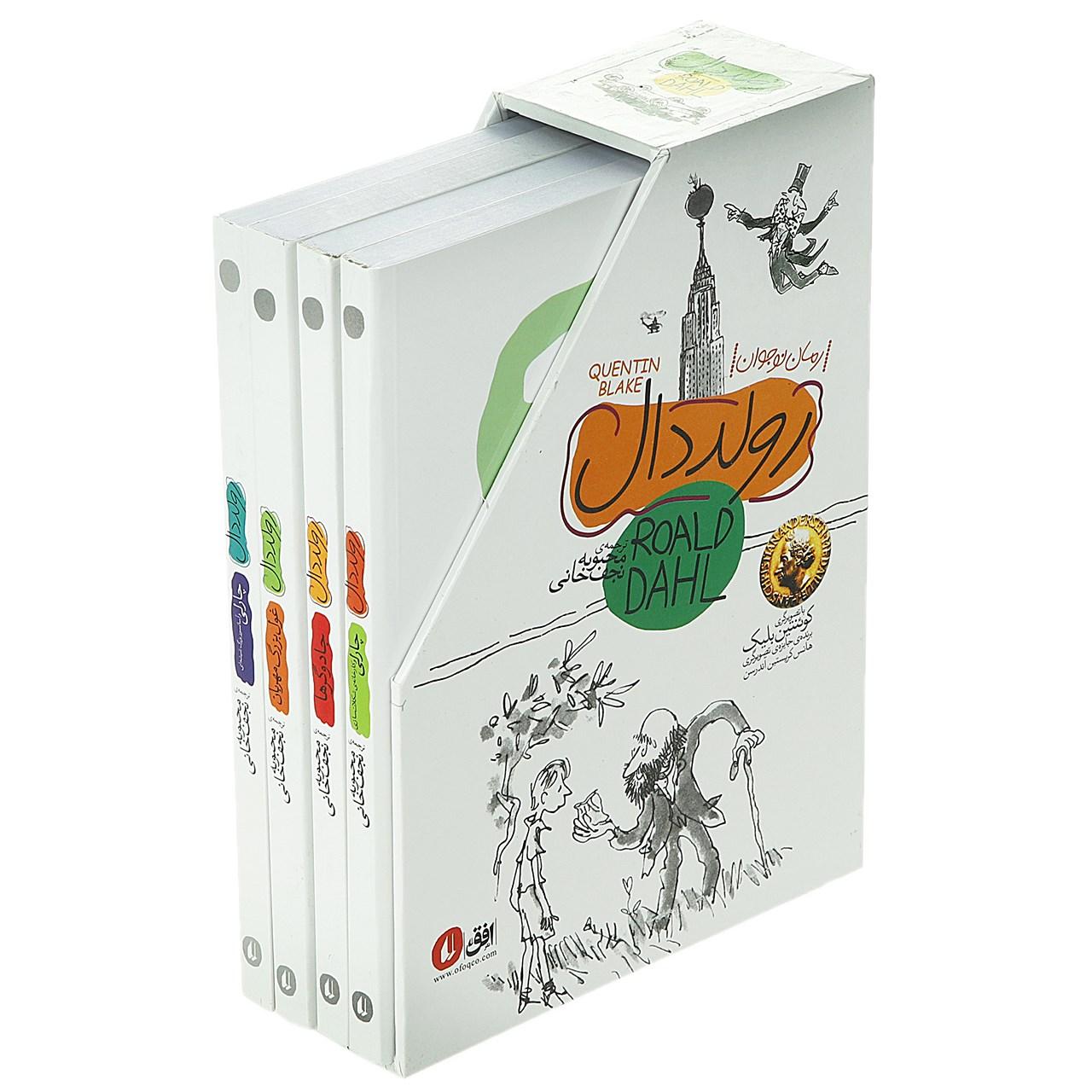 کتاب مجموعه رولد دال - چهار جلدی