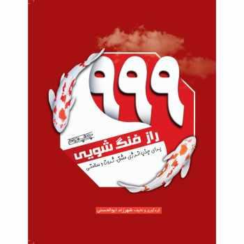 کتاب 999 راز فنگ شویی اثر شهرزاد ابوالحسنی انتشارات سبزان