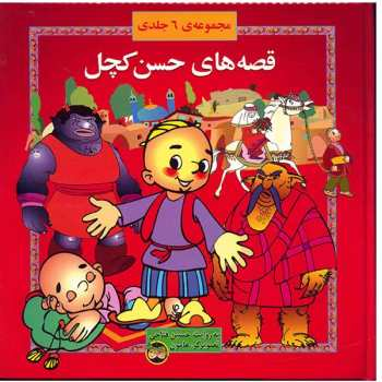 کتاب قصه های حسن کچل اثر حسین فتاحی - شش جلدی