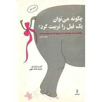 کتاب چگونه میتوان یک فیل را تربیت کرد اثر آلن و باربارا پیز