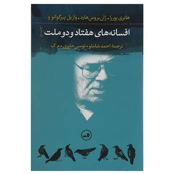 کتاب افسانه های هفتاد و دو ملت اثر هانری پوررا و...