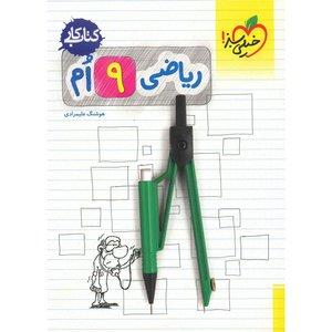 کتاب کار ریاضی نهم خیلی سبز اثر هوشنگ علیمرادی