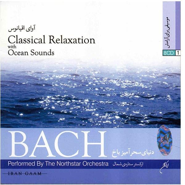 آلبوم موسیقی دنیای سحرآمیز باخ