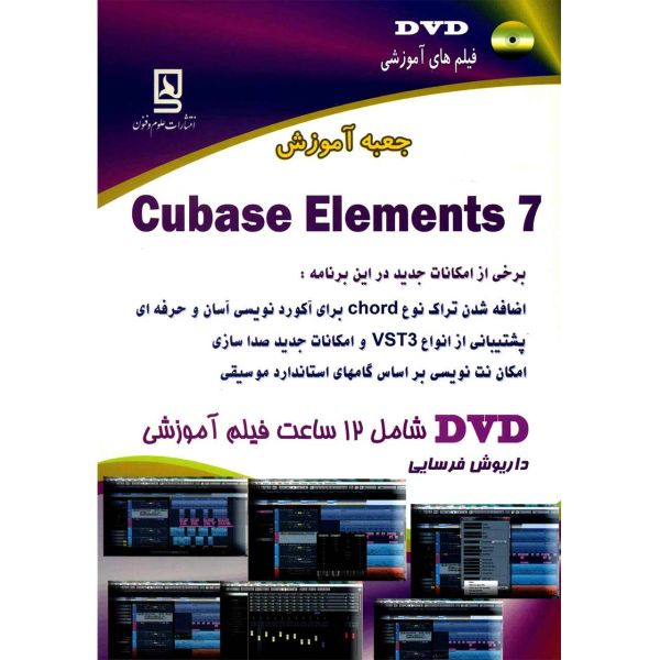 کتاب جعبه آموزش Cubase Element 7 اثر داریوش فرسایی