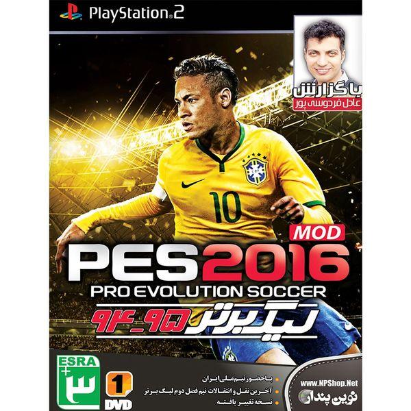بازی PES 2016 مخصوص PS2