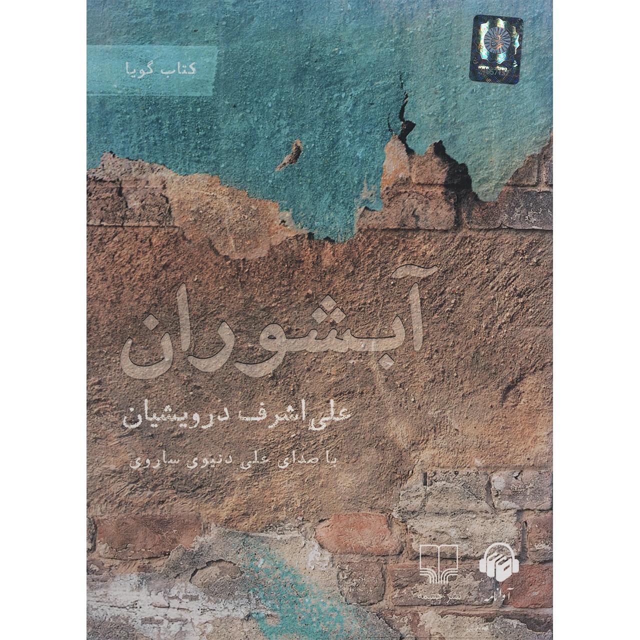 کتاب صوتی آبشوران اثر علی اشرف درویشیان