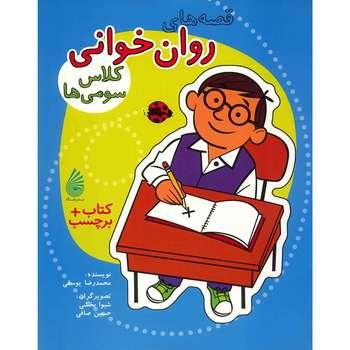 کتاب قصه های روان خوانی کلاس سومی ها اثر محمدرضا یوسفی