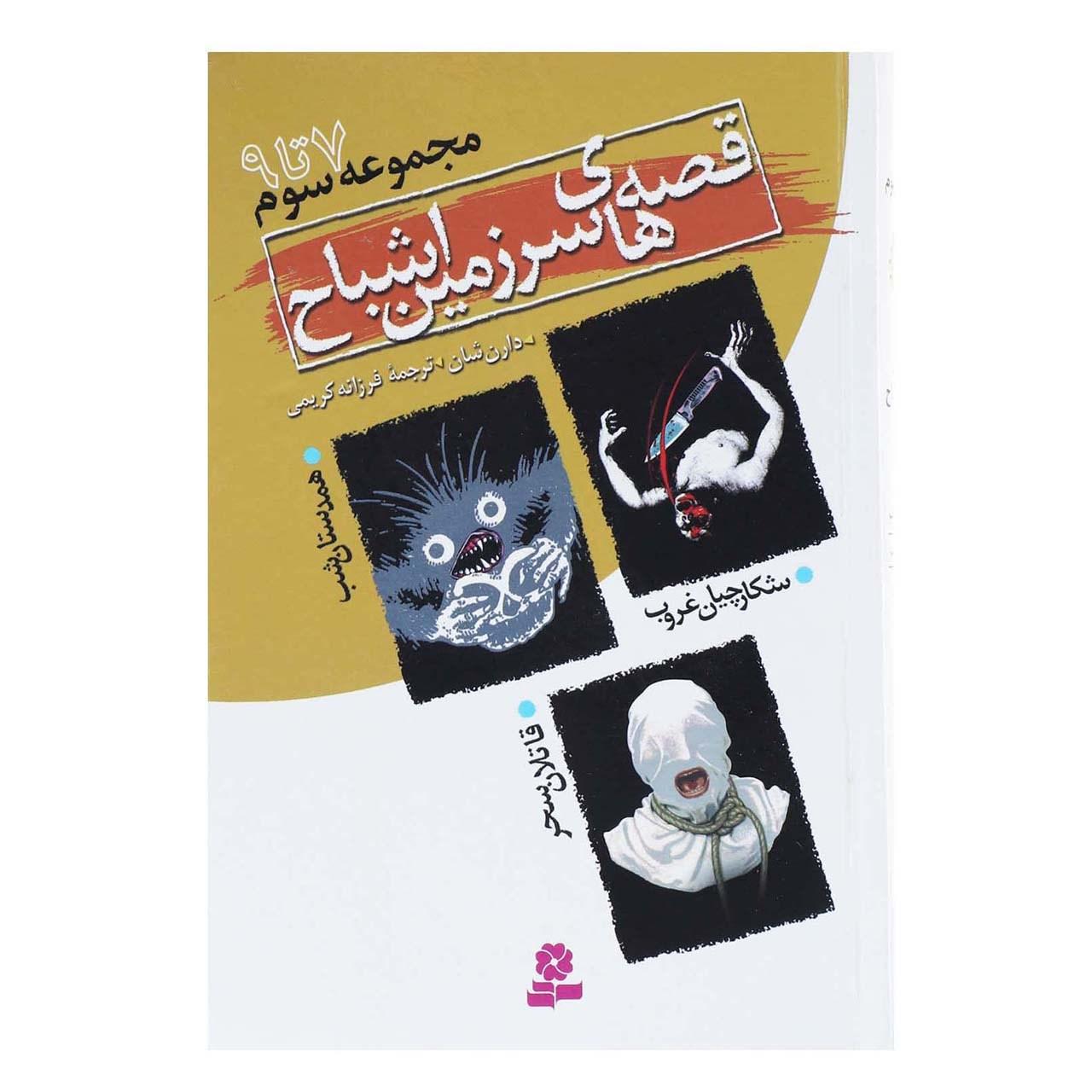 کتاب قصه های سرزمین اشباح مجموعه سوم اثر دارن شان