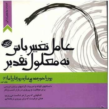 کتاب عامل تغییر باش نه معلول تقدیر اثر مسعود لعلی
