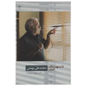 کتاب لذت بهت زدگی در شعر محمدعلی بهمنی اثر بهروز ثروتیان