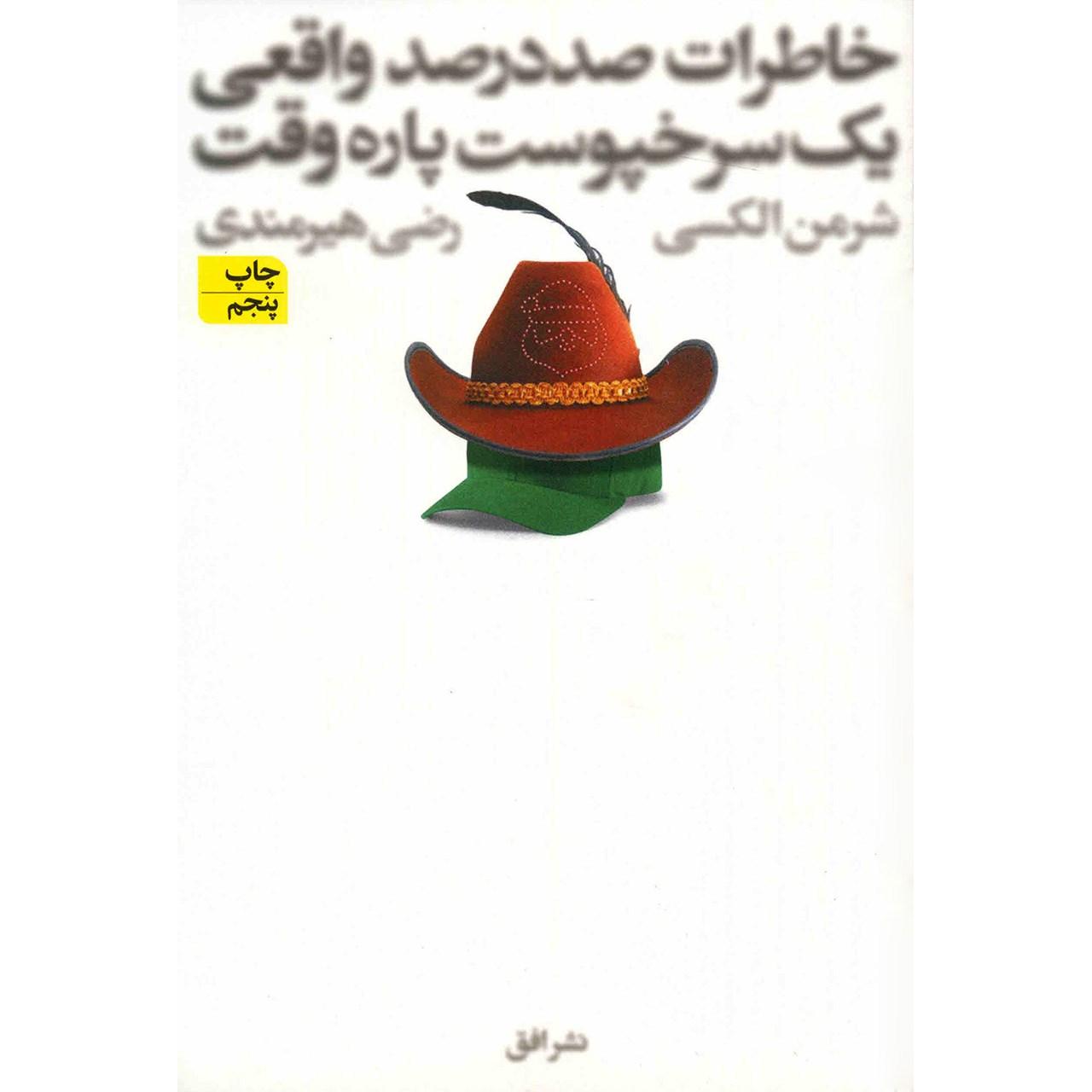 خرید                      کتاب خاطرات صد در صد واقعی یک سرخپوست پاره وقت اثر شرمن الکسی