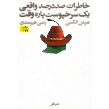 کتاب خاطرات صد در صد واقعی یک سرخپوست پاره وقت اثر شرمن الکسی
