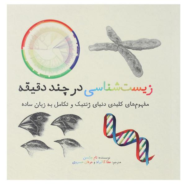کتاب زیست شناسی در چند دقیقه اثر تام جکسن