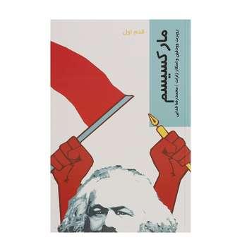کتاب قدم اول مارکسیسم اثر روپرت وودفین