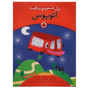 کتاب یک اسم و چند قصه اتوبوس اثر شکوه قاسم نیا
