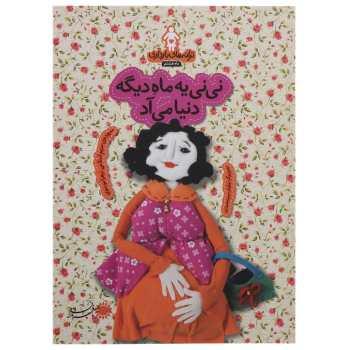 کتاب نی نی یه ماه دیگه دنیا می آد اثر مریم اسلامی