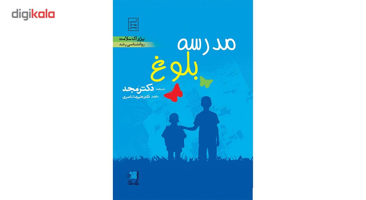 فیلم آموزشی مدرسه ، بلوغ اثر محمد مجد