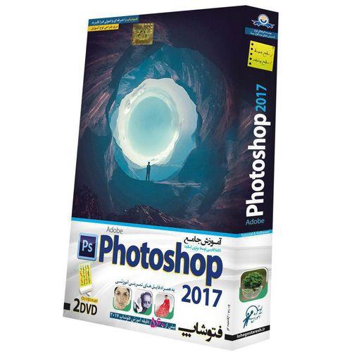 نرم افزار آموزش جامع Photoshop 2017 نشر دنیای نرم افزار سینا