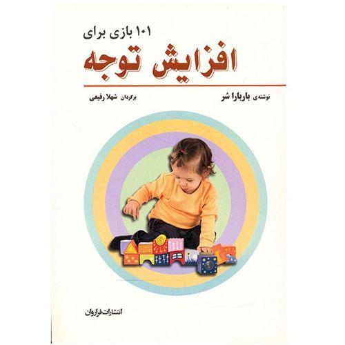 کتاب 101 بازی برای افزایش توجه اثر باربارا شر