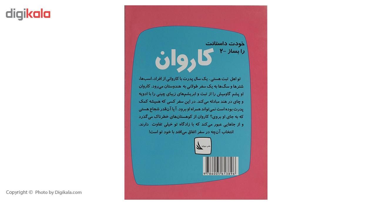 کتاب خودت داستانت را بساز جلد دوم کاروان اثر ر آ مونتگومری main 1 2