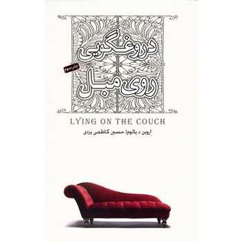 کتاب دروغگویی روی مبل اثر اروین د. یالوم