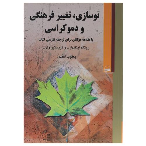 کتاب نوسازی تغییر فرهنگی و دموکراسی اثر رونالد اینگلهارت