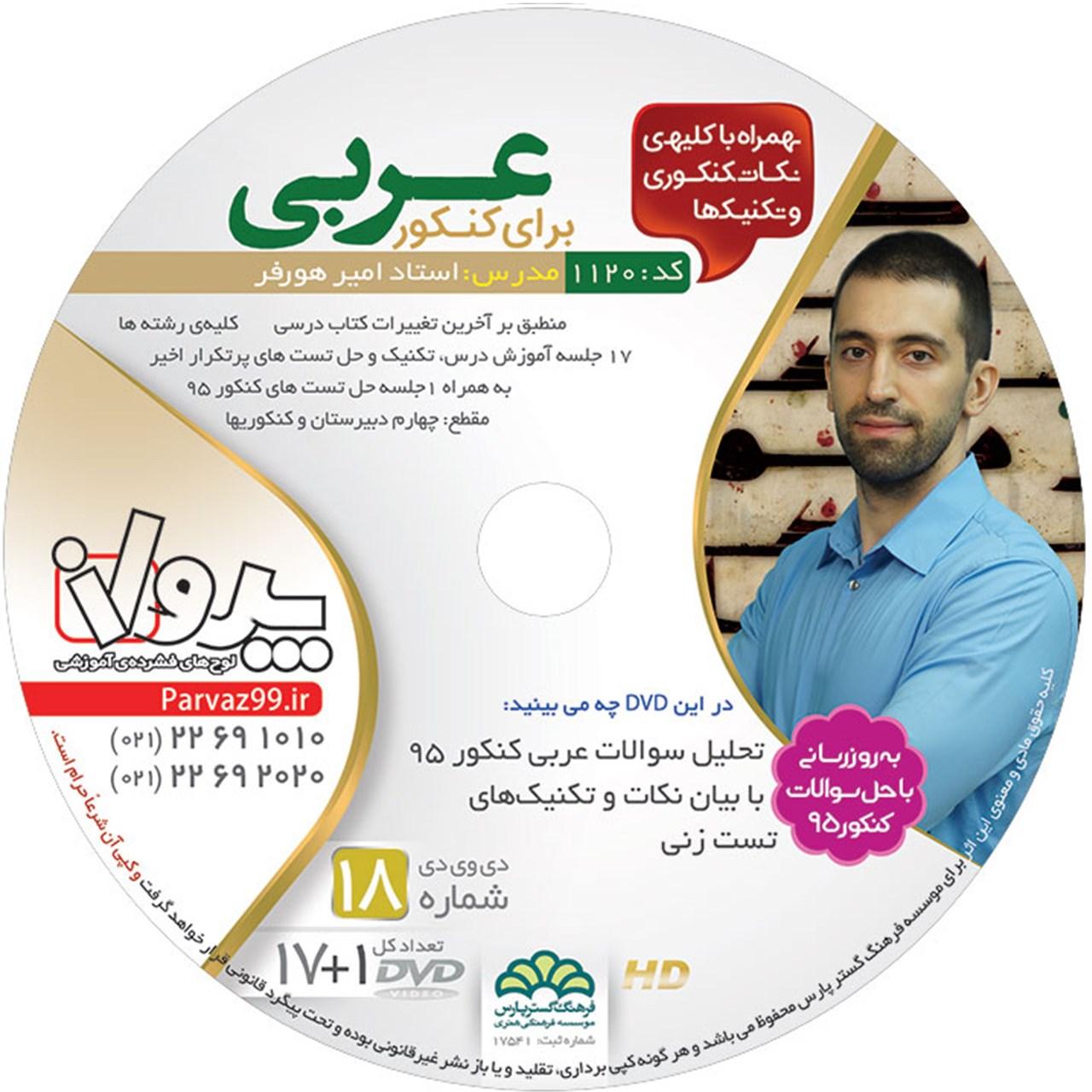 آموزش تصویری عربی جامع کنکور استاد هورفر نشر پرواز کد 1120