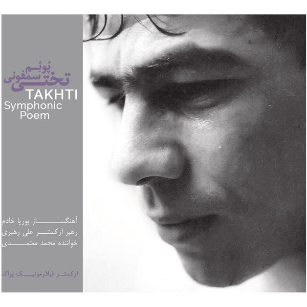آلبوم موسیقی پوئم سمفونی تختی اثر محمد معتمدی