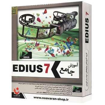 نرم افزار آموزش جامع ادیوس 7