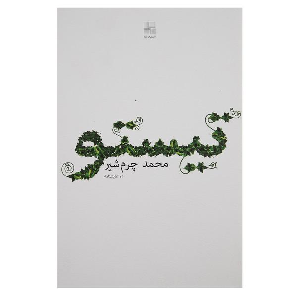 کتاب تیستو اثر محمد چرم شیر