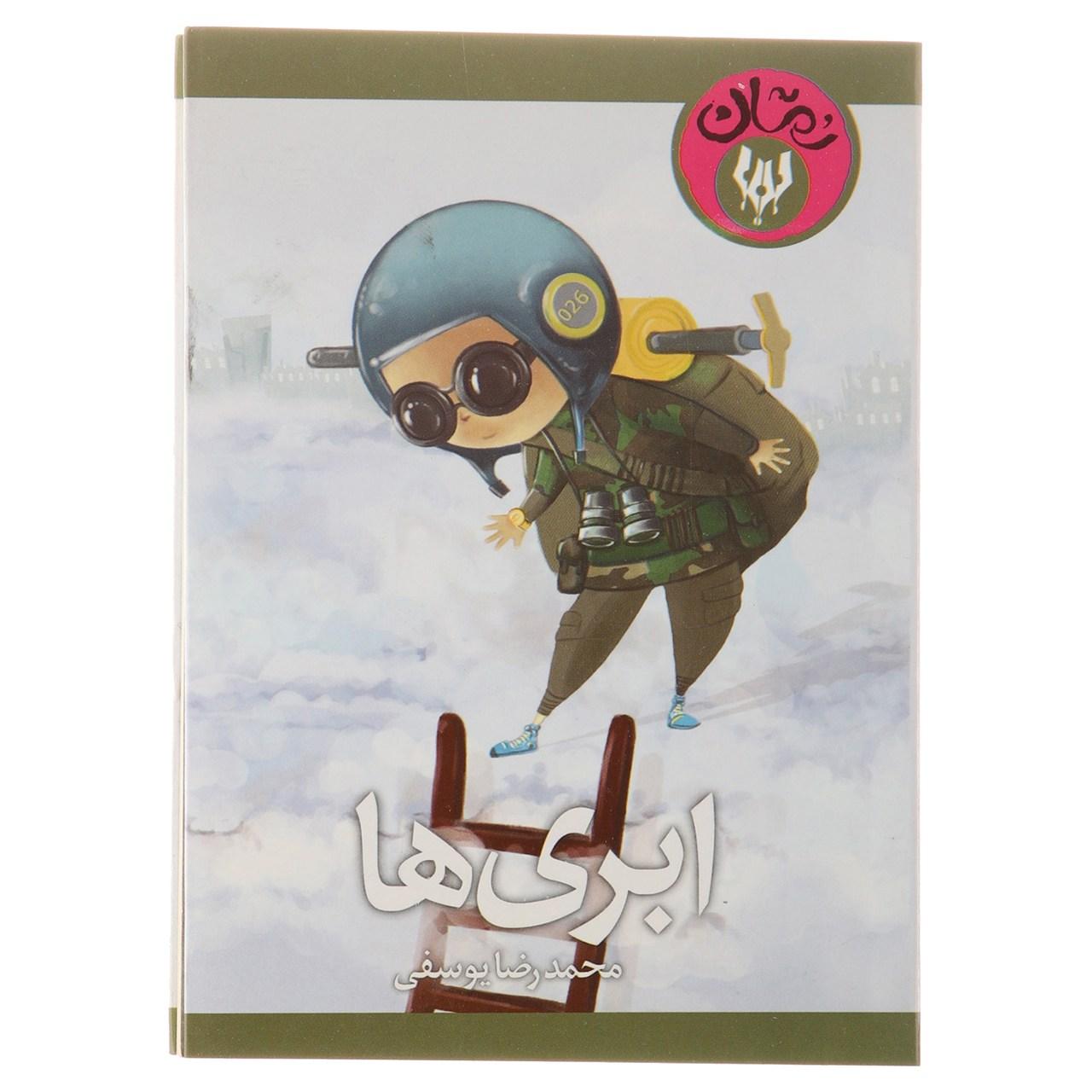 کتاب ابری ها اثر محمدرضا یوسفی