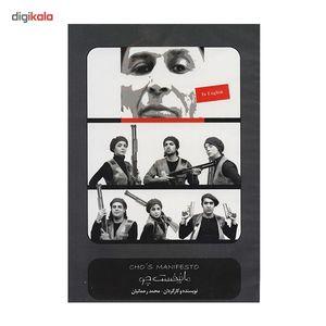 فیلم تئاتر مانیفست چو اثر محمد رحمانیان  Cho s Manifesto Recorded Theater by Mohammad Rahmanian