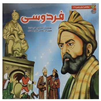 کتاب مشاهیر ایران 2 فردوسی اثر اسماعیل هنرمندنیا