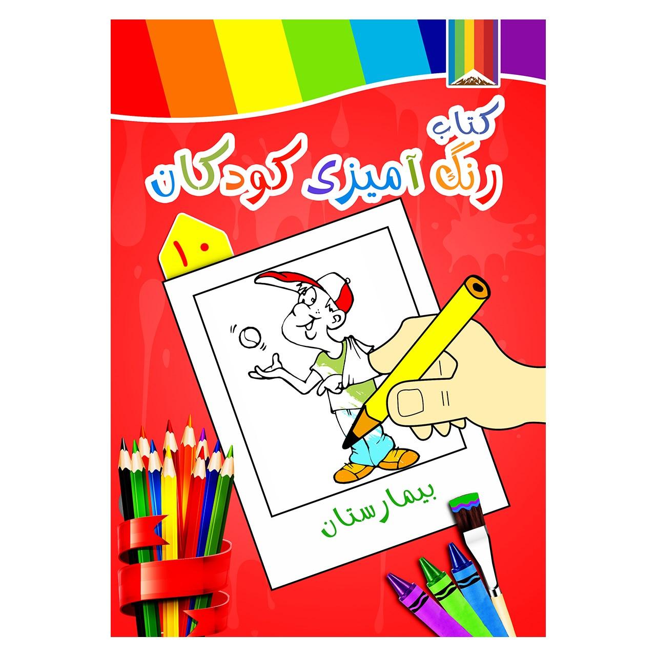 کتاب رنگ آمیزی کودکان شماره 10