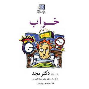 فیلم آموزشی خواب اثر محمد مجد
