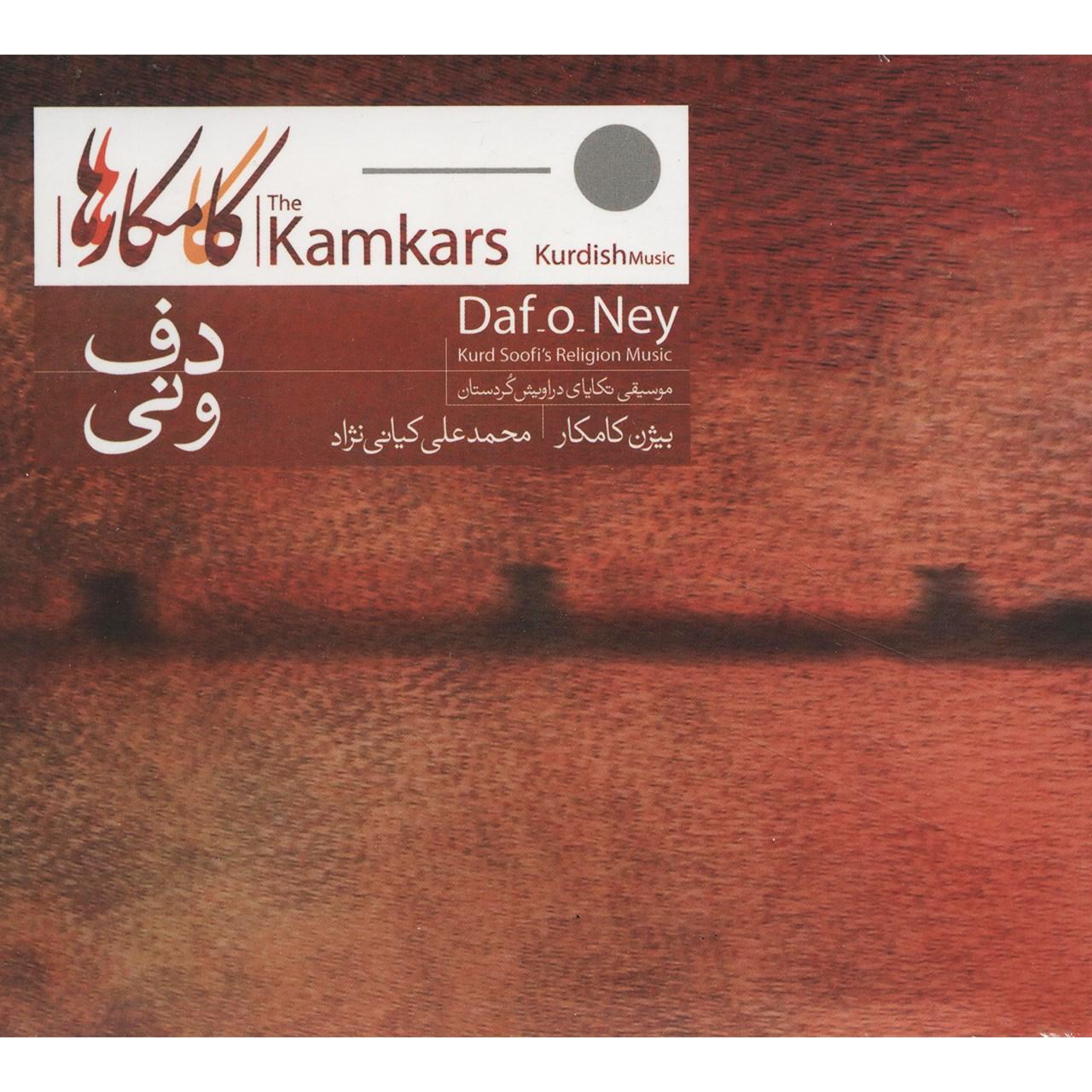 آلبوم موسیقی دف و نی - بیژن کامکار