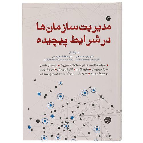 کتاب  مدیریت سازمانها در شرایط پیچیده اثر وحید خاشعی